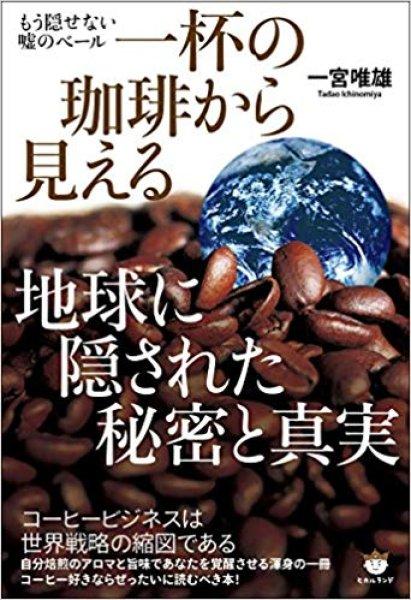 画像1: 一杯の珈琲から見える〜真実〜                        (1)