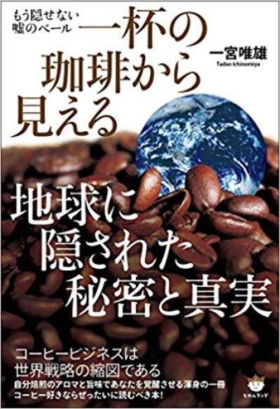 画像1: 一杯の珈琲から見える〜真実〜