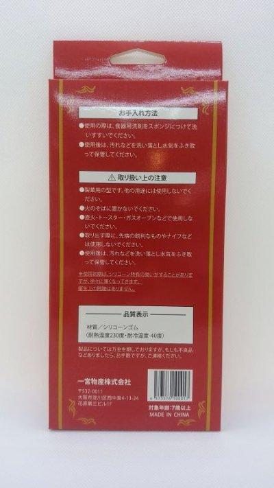 画像2: オリジナル チョコレート・モールド(型)